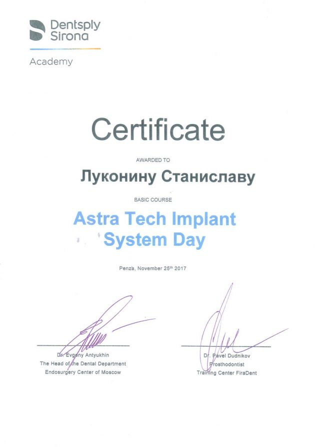 Луконин Станислав - Astra Teach Implant. System Day""